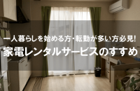 一人暮らしに!家電セットレンタル|購入よりもメリットある?