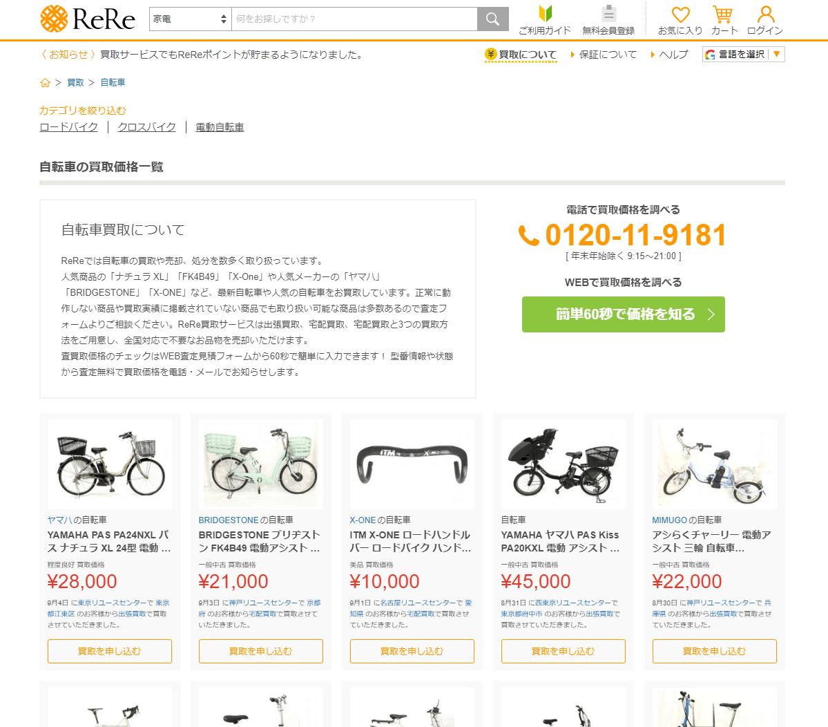 ReRe自転車買取