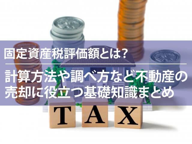 固定資産税評価額とは?計算方法や調べ方など基礎知識まとめ
