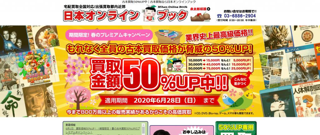 日本オンラインブック