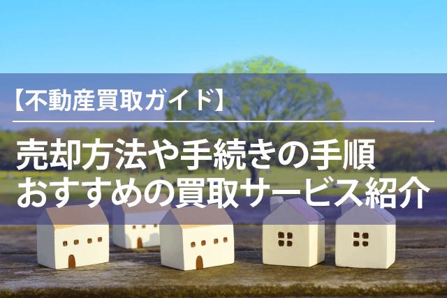 【不動産買取ガイド】売却方法や手続きの手順・サービス紹介