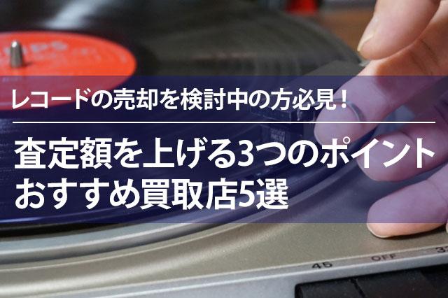 レコードを高価買取してもらうコツ|おすすめ買取店5選