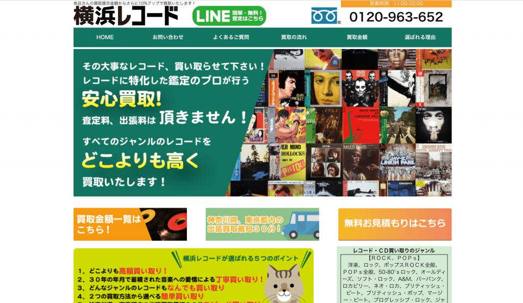 横浜レコード