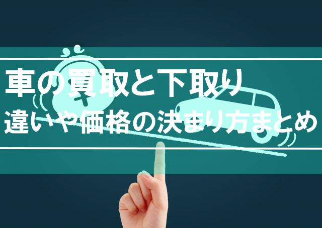 車の下取り前に知りたい買取との違いとメリット|条件や注意点