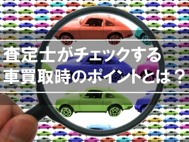 査定士が中古車の査定時に見るポイント|外装・内装・走行距離