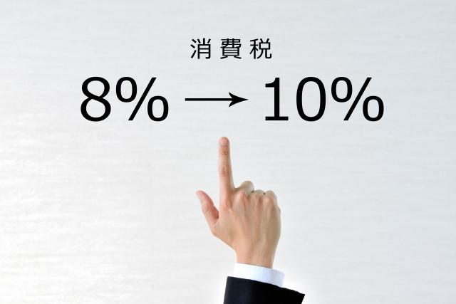 車を売る際の消費税