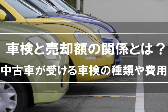 ユーザー車検とは?メリット・デメリットを解説