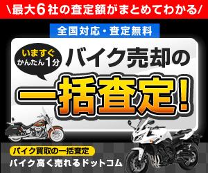 バイク高く売れるドットコム