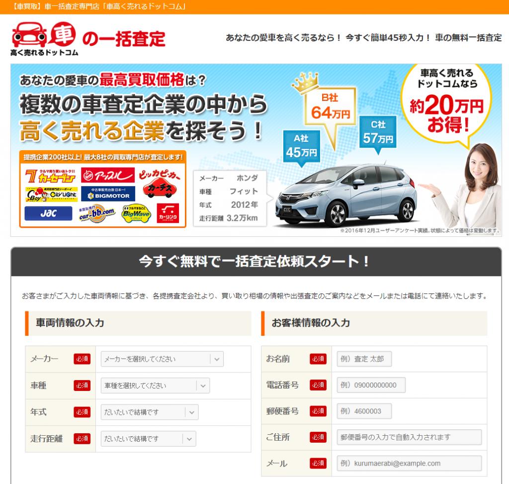 車の査定が一括でおこなえる「車高く売れるドットコム」