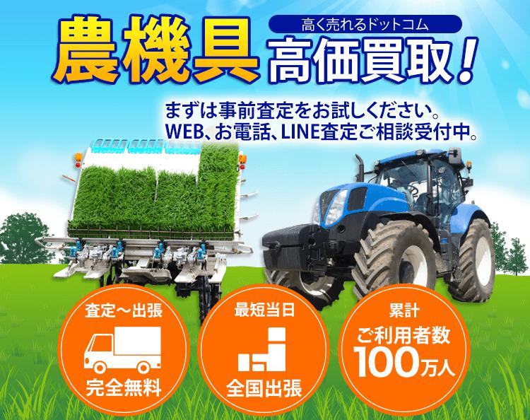 農機具高く売れるドットコム_記事内バナー