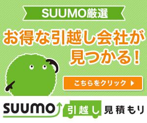 SUUMO引っ越し