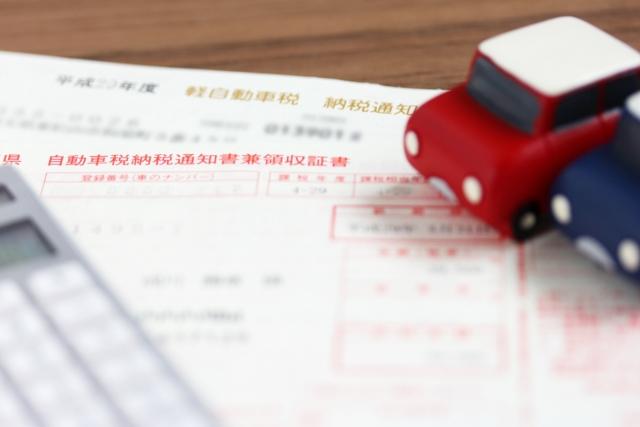 自動車税はいつかかる?支払期限は?