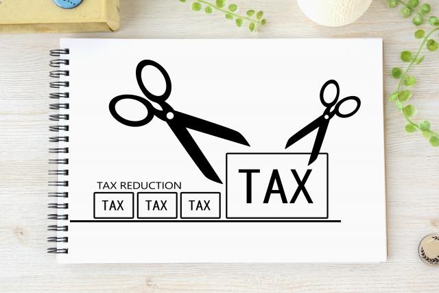 減税やクレジットカードによってお得になる場合も!