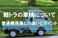 軽トラの車検について|普通乗用車との違いとポイント