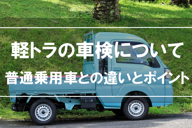 軽トラの車検について|普通車との違い・法定費用など