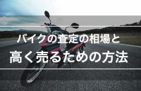 気になるバイクの査定の相場は?高く売るための方法