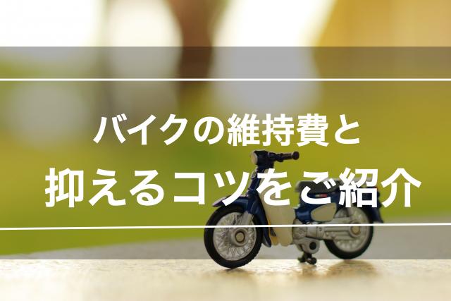 バイクにかかる維持費や抑える方法を解説