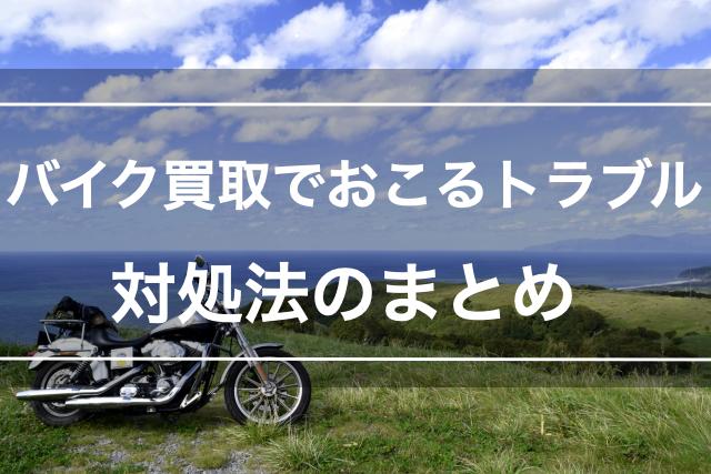 バイク買取におけるトラブルと対処法のまとめ
