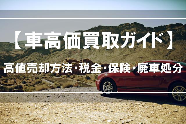 【車高価買取ガイド】高値売却方法や税金・保険・廃車処分全部まとめ