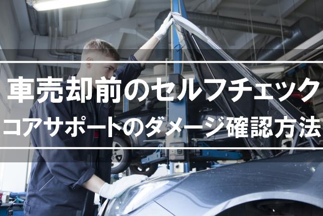 コアサポートのダメージ確認方法|車売却前のセルフチェック