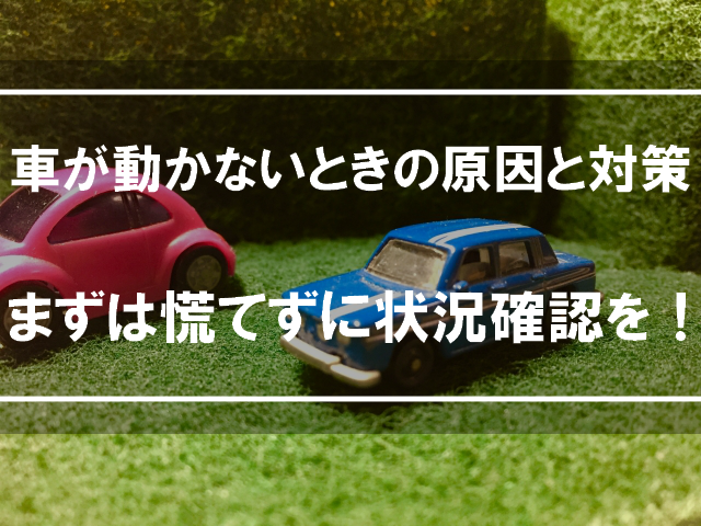 車が動かないときの原因と対策!まずは慌てずに状況確認を