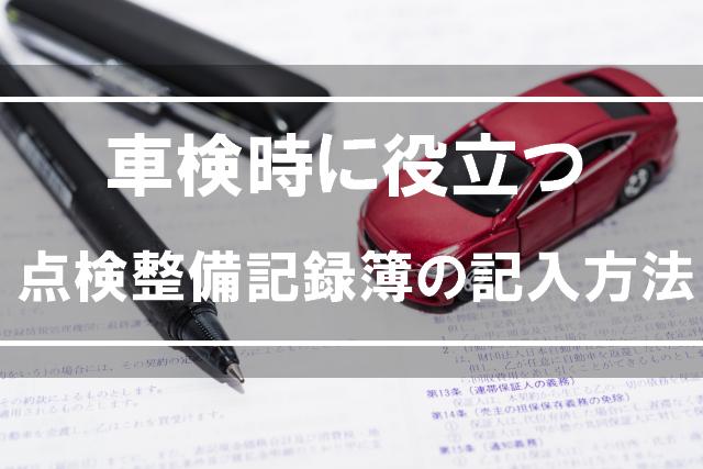 車検に必要な点検整備記録簿の記入方法を分かりやすく解説