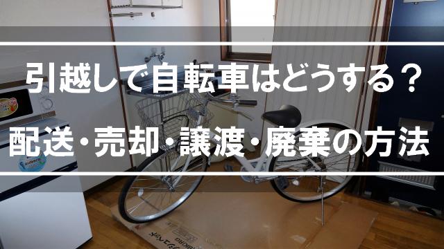 引越しで自転車はどうする?配送料金と売却、処分方法