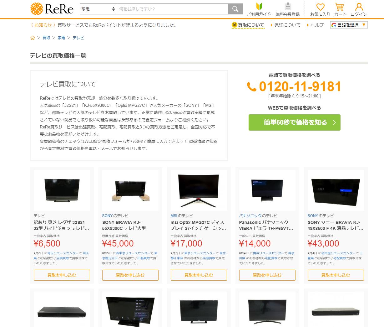 ReReテレビ買取