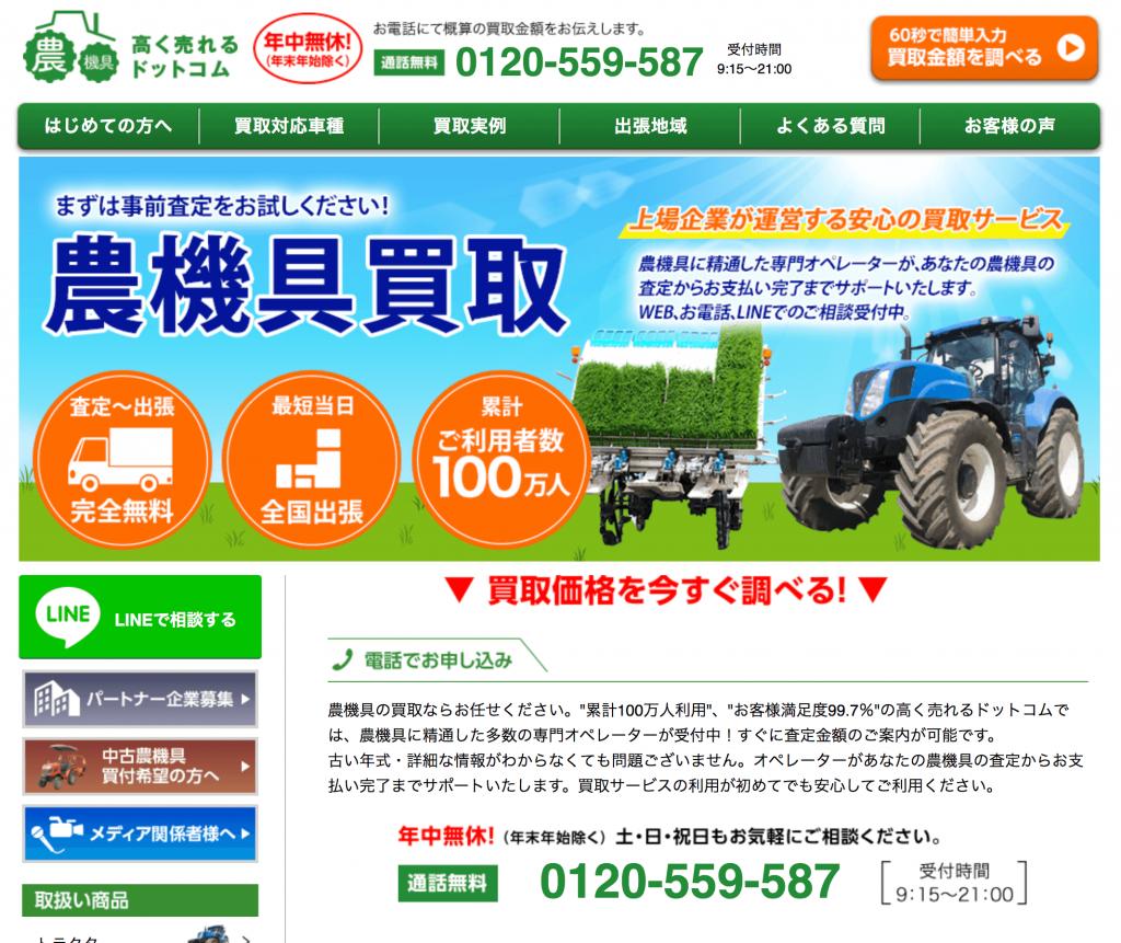 農機具高く売れるドットコムの買取査定サービス