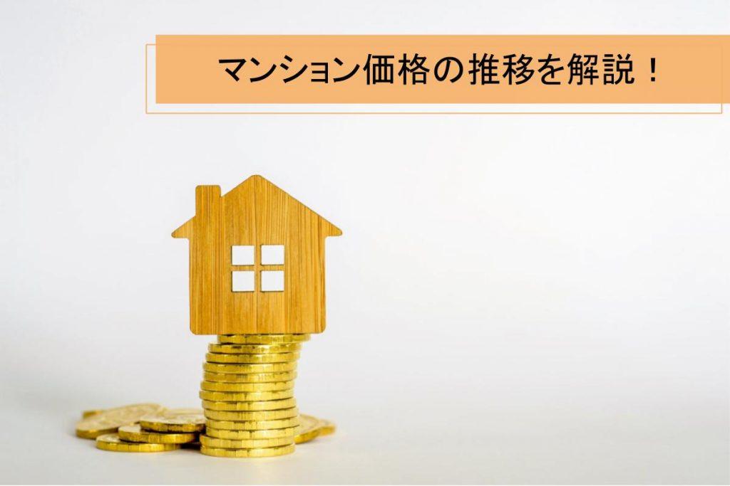 さまざまな要因で推移するマンションの価格|その原因と特徴とは
