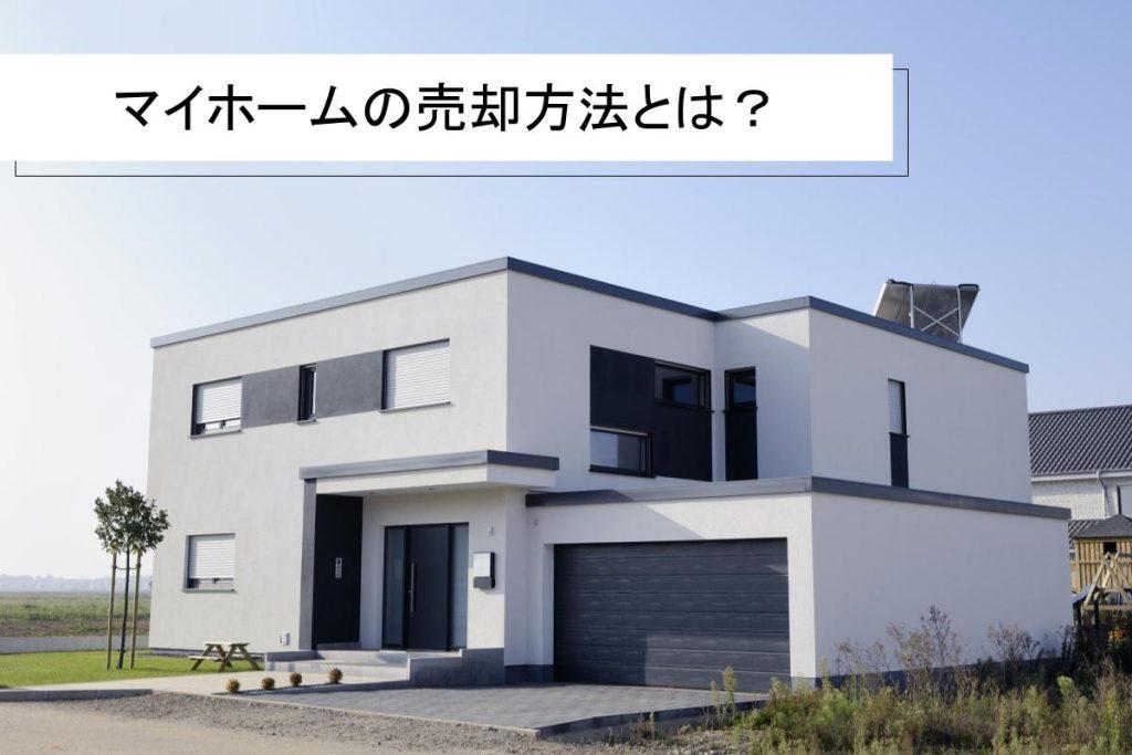 マイホームを売却する方法と不動産業者を選ぶポイント