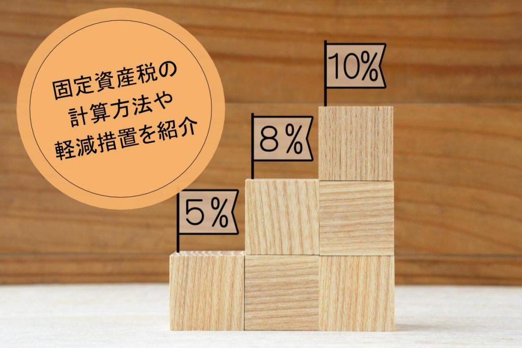 マンションの固定資産税はいくらぐらい?計算方法や軽減措置を解説