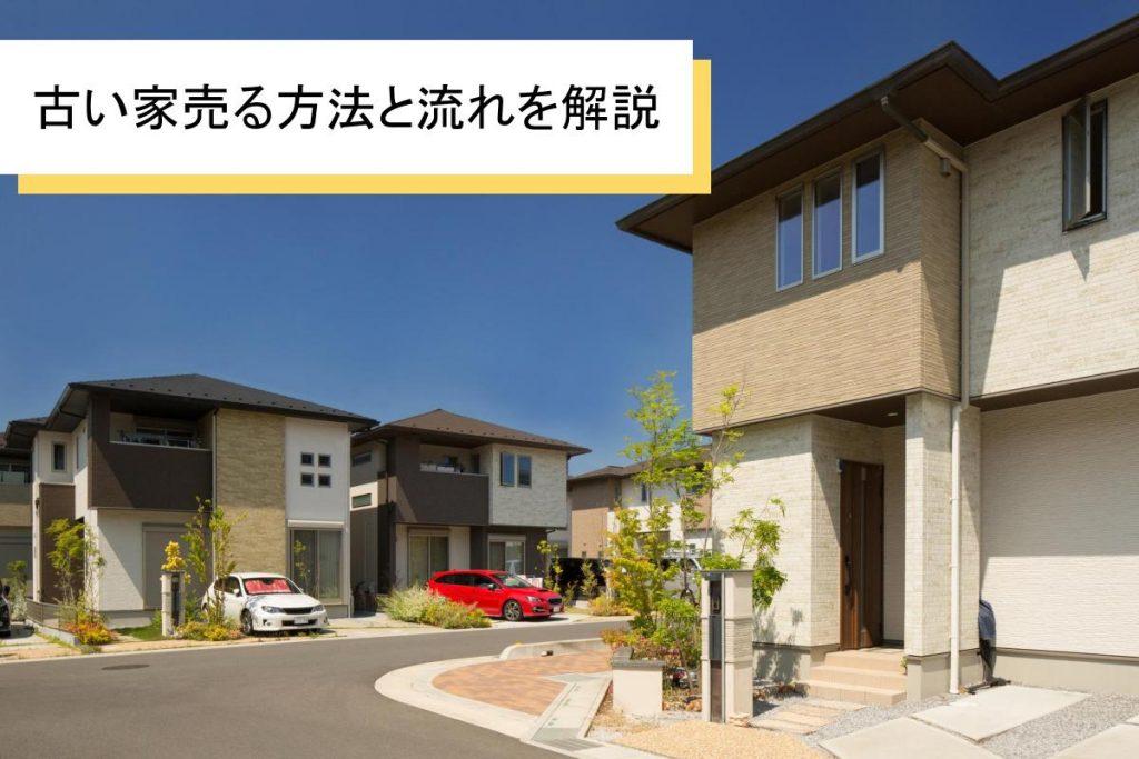 古い家を売る方法と流れ|問題点も把握して最善策を考えよう