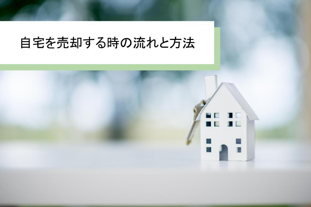 自宅売却で知っておきたい!売却の流れや費用を業界経験者が解説