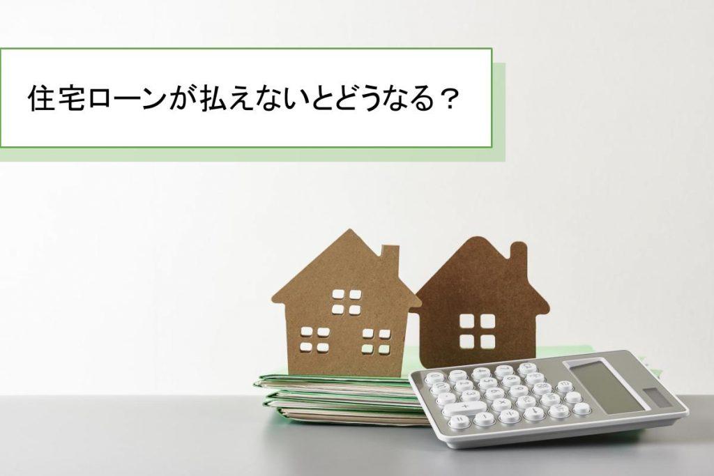 住宅ローンが払えないとどうなる?家の売却による対策も検討しておこう