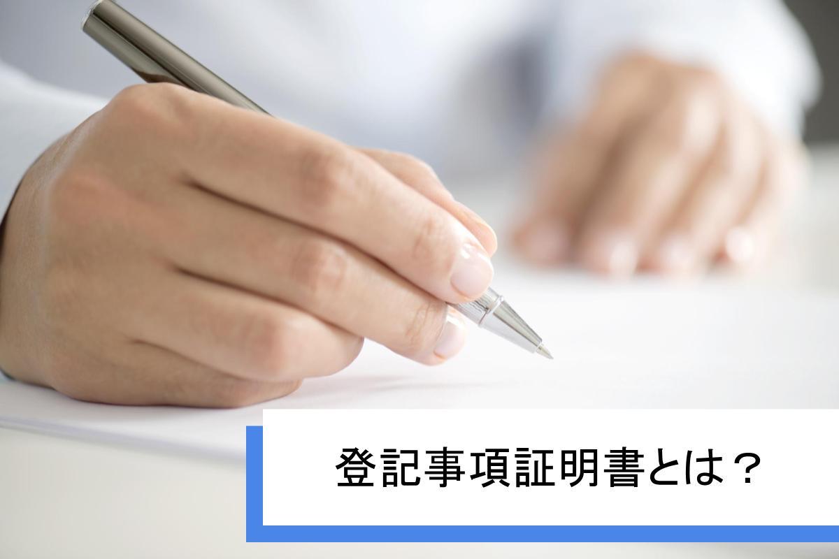 登記事項証明書とは?申請が必要なタイミングと取得方法について解説