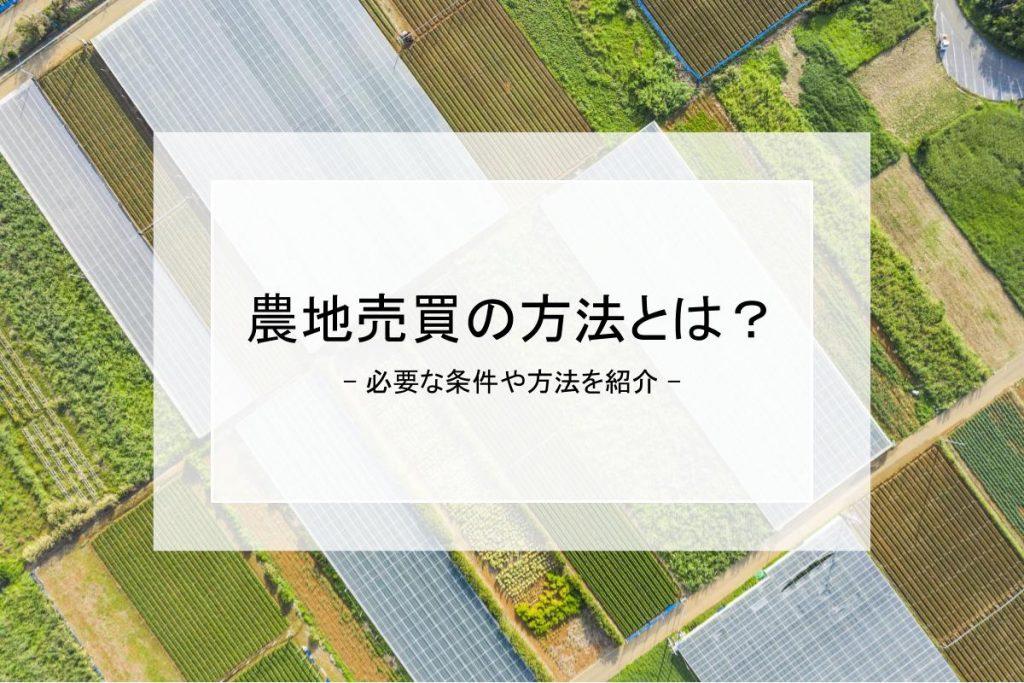 農地売買の方法とそれぞれに必要な条件や手続きを解説