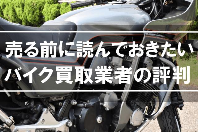 おすすめバイク買取業者の評判やポイント・売却時の注意点