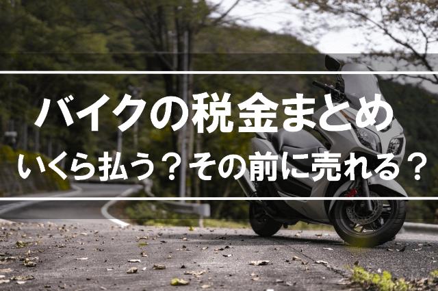 バイクにかかる税金|排気量別まとめ・支払いや延滞金について