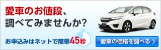 車高く売れるドットコム