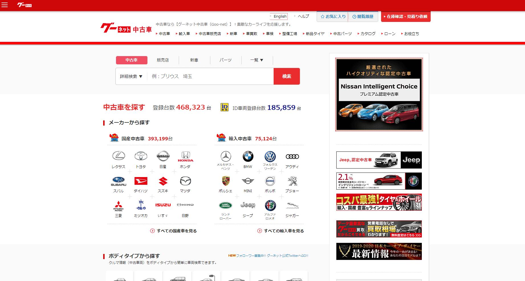 中古車探すときにはgoo-netがおすすめ