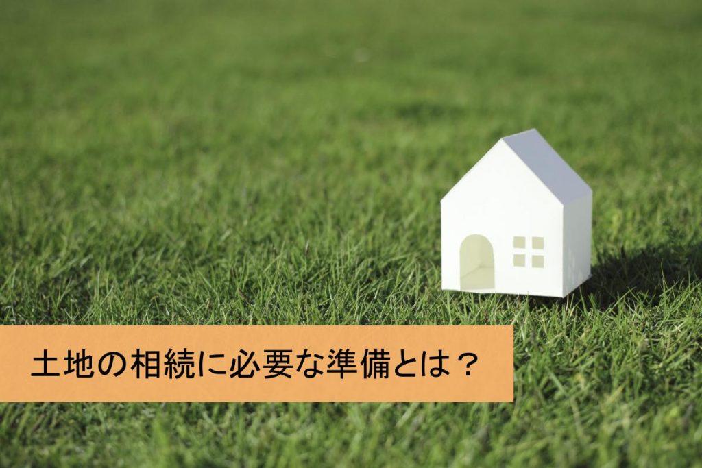土地相続発生時の対処法 必要手続・費用など専門家が徹底解説