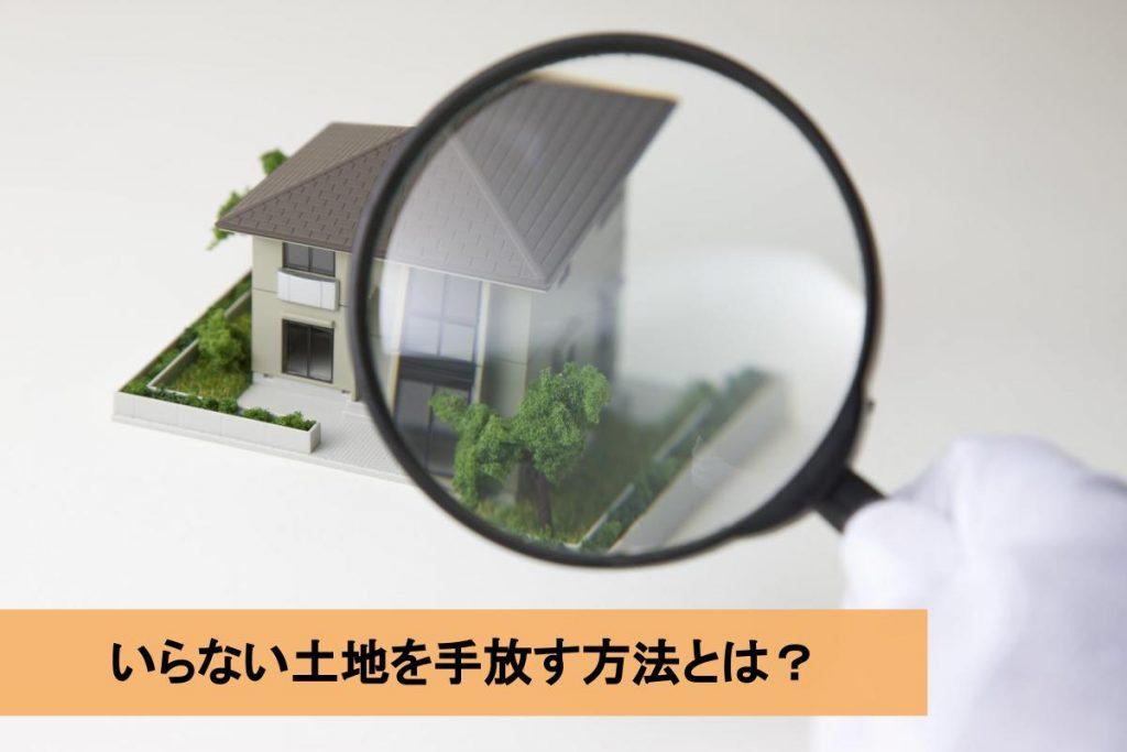 【専門家解説】土地相続放棄の手続き方法・デメリット・注意点