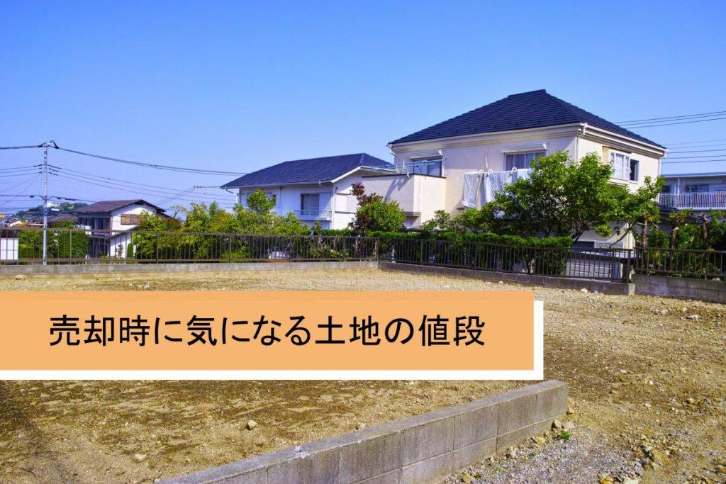 売却時に気になる土地の値段 相場と注意点についても紹介