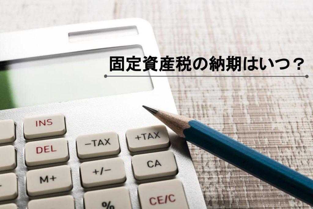 固定資産税の納期はいつ?確認方法と過ぎた場合の対処法を解説