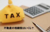 不動産相続税はいくらになる?計算方法と節税対策・払えないとき