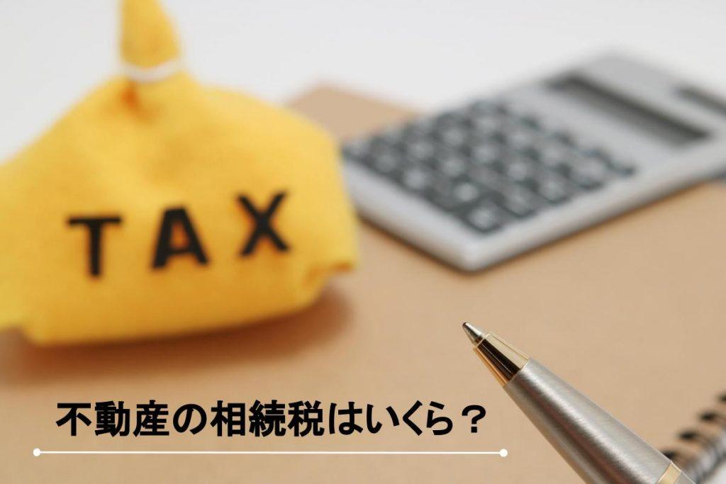 不動産相続税いくらになる?計算・節税・払えない時の対処法