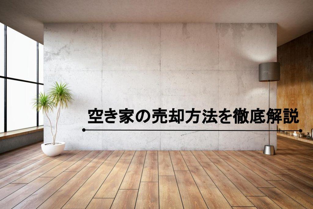 空き家の売却方法を徹底解説 売却にはどのような費用が必要?