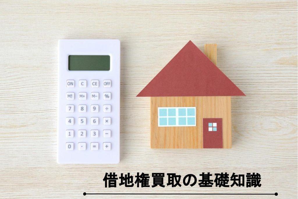 4つの借地権買取方法をプロが解説 地主交渉・相場・税金計算