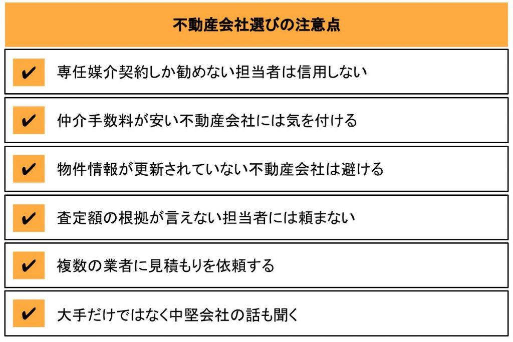 不動産会社選びの6つの注意点